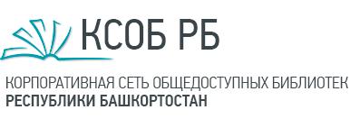 Корпоративная сель общедоступных библиотек Республики Башкортостан