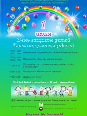 1 июня – в День защиты детей Национальный музей Республики Башкортостан приглашает детей весело и с пользой провести праздничный день