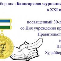 Дом-музей Шагита Худайбердина готовит к изданию сборник «Башкирская журналистика в XXI веке»