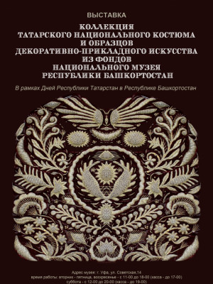 18 апреля 2019 г. в рамках Дней Республики Татарстан в Республике Башкортостан состоялось открытие выставки «Коллекция татарского национального костюма и образцов декоративно-прикладного искусства из фондов Национального музея Республики Башкортостан».
