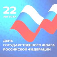 22 августа с 11.00 до 17.00 ч. приглашаем всех желающих на просмотр фильма из серии «Символы России. Государственный флаг Российской Федерации» и участие в викторине «Я – гражданин!»