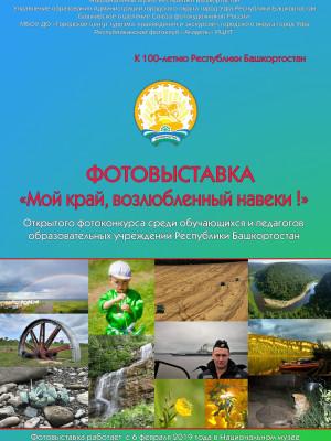 В Национальном музее Республики Башкортостан открылась фотовыставка «Мой край, возлюбленный навеки»