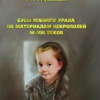 Археолог Национального музея Республики Башкортостан издал монографию о бусах Южного Урала III–VIII веков