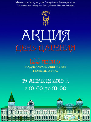 В Национальном музее Республики Башкортостан 19 апреля – День дарения