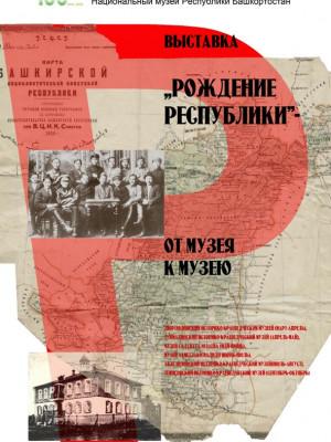 В Абзелиловском историко-краеведческом музее открылась юбилейная выставка «Рождение Республики»