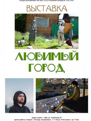17 июля 2019 г.в Национальном музее РБ открылась выставка«Любимый город», приуроченная к 100-летию Республики и 155-летию Национального музея Республики Башкортостан