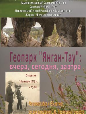 """18 января в 15.00 часов в Национальном музее РБ открывается фото-выставка «Геопарк """"Янган-Тау"""": вчера, сегодня, завтра»"""