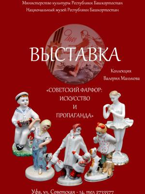 22 января в 15.00 часов в Национальном музее Республики Башкортостан открывается выставка «Советский фарфор: искусство и пропаганда».