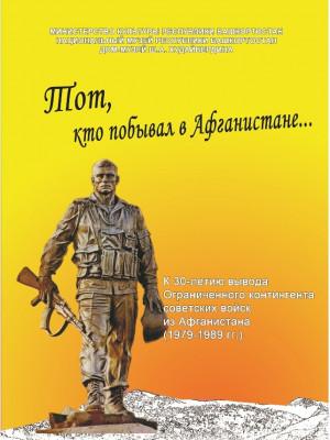 В Национальном музее Республики Башкортостан состоялось открытие выставки «Тот, кто побывал в Афганистане…»