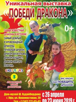 Дом-музей Шагита Худайбердина приглашает на уникальную выставку «Победи дракона»
