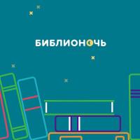 Ежегодная всероссийская акция «Библионочь» пройдет 20 апреля 2019 года