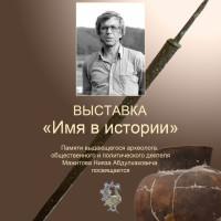 В Национальном музее Республики Башкортостан откроется выставка памяти археолога Нияза Мажитова