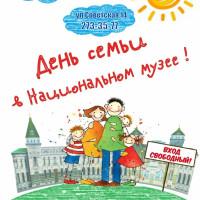 Накануне Дня семьи, любви и верности в Национальном музее Республики Башкортостан пройдёт семейный праздник