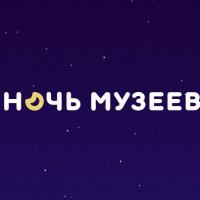 Всероссийская акция «Ночь музеев» пройдет 18 мая 2019 года
