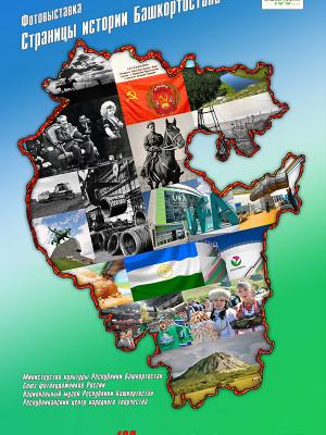 20 марта 2019 г. в Национальном музее Республике Башкортостан открылась выставка документальной и художественной фотографии «Страницы истории Башкортостана».