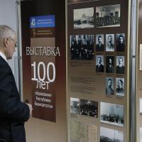 Национальный музей Республики Башкортостан принял участие в Международном научном форуме «Единство. Гражданственность. Патриотизм»