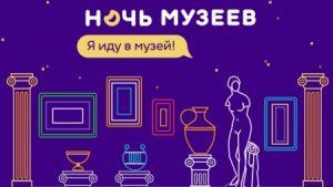 Ночь в музее в 2019 году | когда будет, дата, мероприятия рекомендации