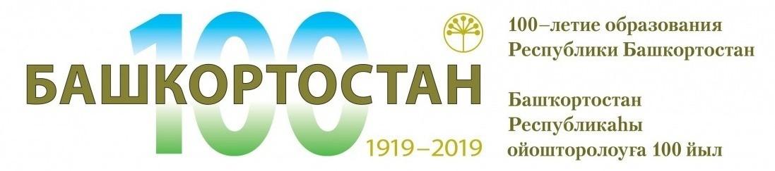100 летие Башкортостана